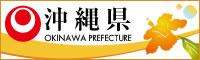 沖縄県公式サイト